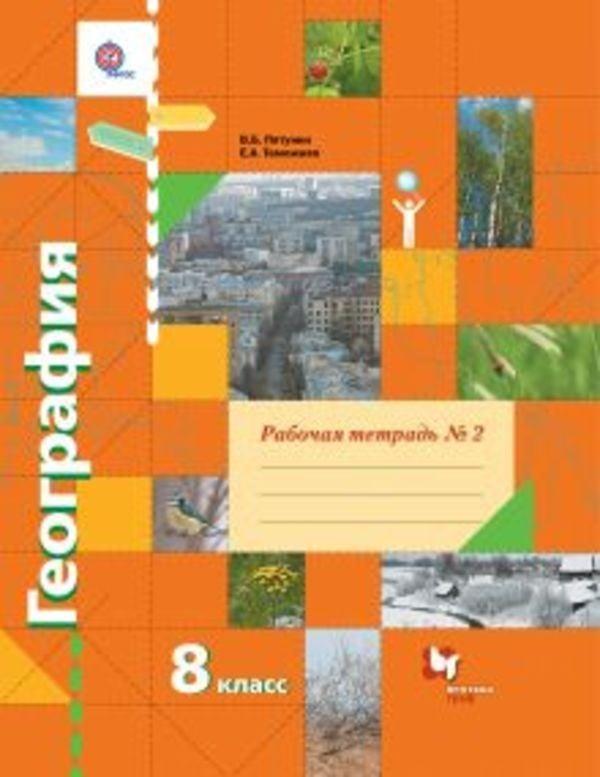 Рабочая тетрадь по географии 8 класс. Часть 2. ФГОС Пятунин, Таможняя Вентана-Граф
