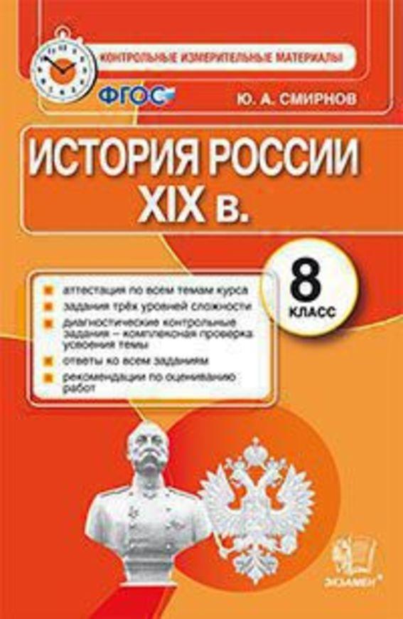 Контрольно-измерительные материалы (КИМ) по истории России 8 класс. ФГОС Смирнов Экзамен