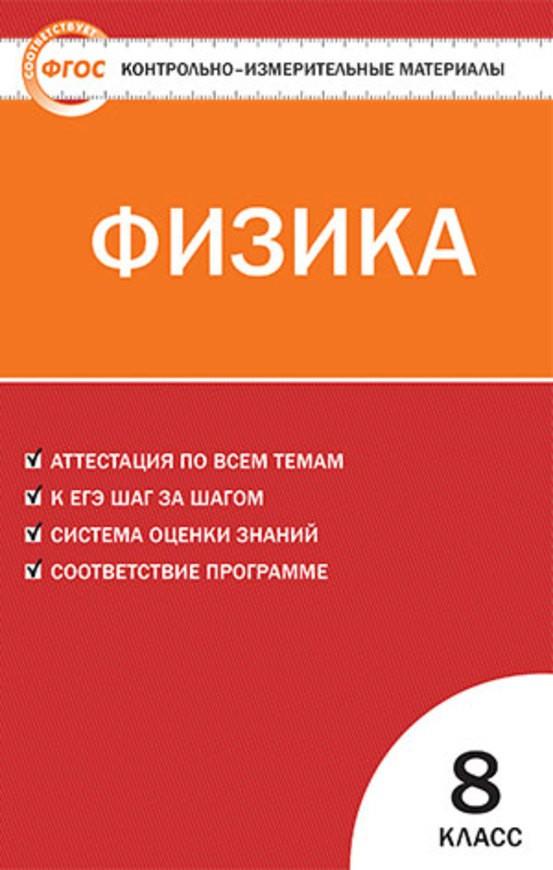 Контрольно-измерительные материалы (КИМ) по физике 8 класс. ФГОС Зорин Вако
