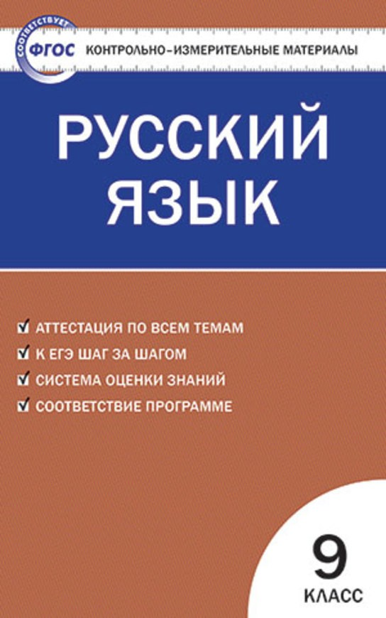 КИМы по русскому языку 9 класс. ФГОС Егорова Вако