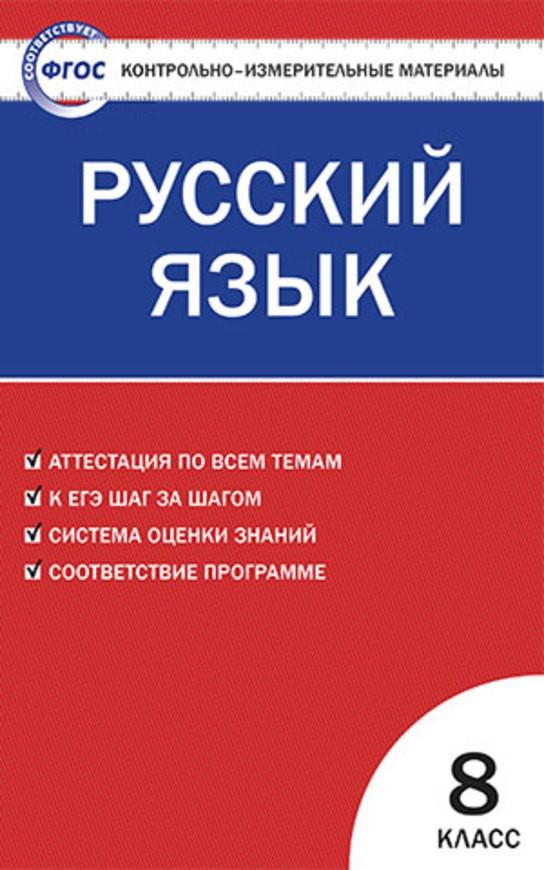 Контрольно-измерительные материалы (КИМ) по русскому языку 8 класс. ФГОС Егорова Вако