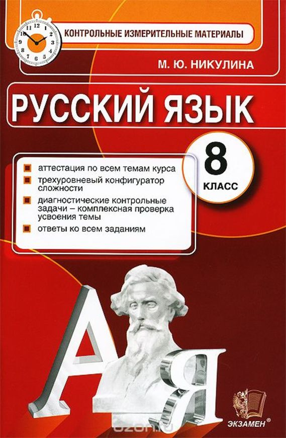 Контрольно-измерительные материалы (КИМ) по русскому языку 8 класс. ФГОС Никулина Экзамен