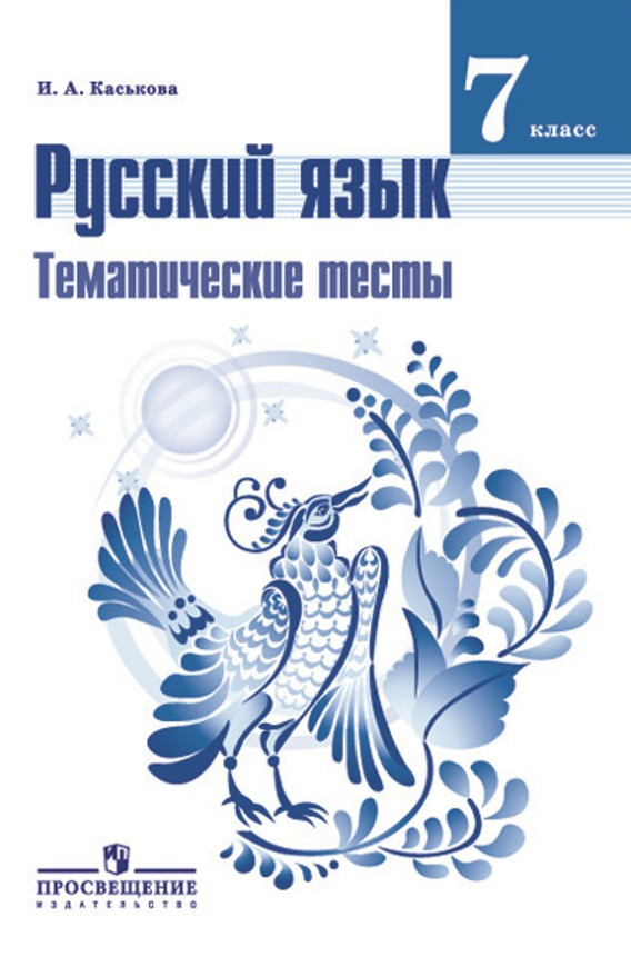 Тематические тесты по русскому языку 7 класс. ФГОС Каськова Просвещение