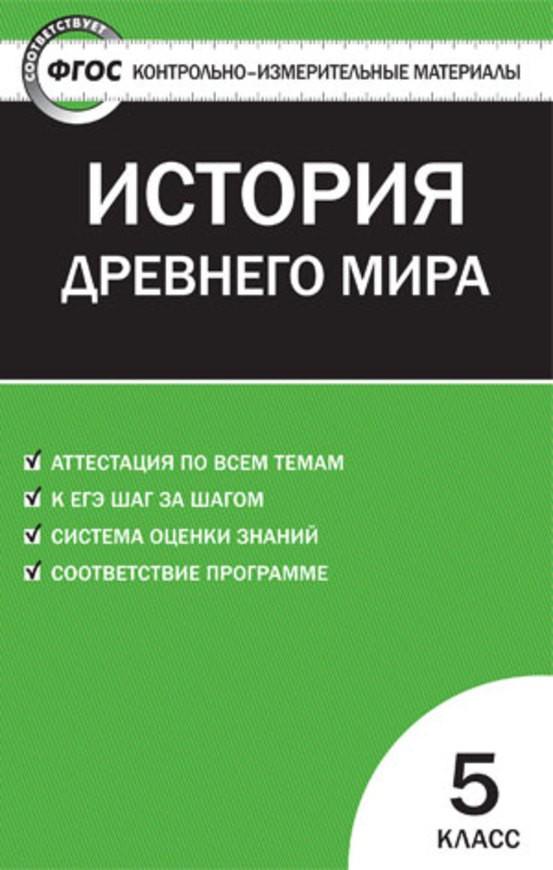 КИМы по истории древнего мира 5 класс. ФГОС Волкова Вако