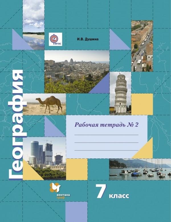 Рабочая тетрадь по географии 7 класс. Часть 2. ФГОС Душина Вентана-Граф