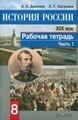 Рабочая тетрадь по истории Росиии 8 класс. Часть 1, 2 Данилов, Косулина Просвещение