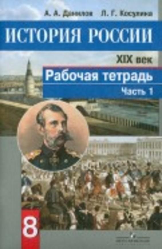 Рабочая тетрадь по истории Росиии 8 класс. Часть 1, 2. ФГОС Данилов, Косулина Просвещение