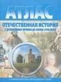 Контурные карты по отечественной истории 8 класс. ФГОС Полункина ОКФ