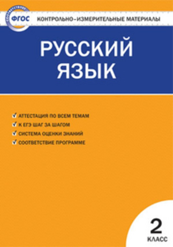 Контрольно-измерительные материалы (КИМ) по русскому языку 2 класс. ФГОС Синякова Вако