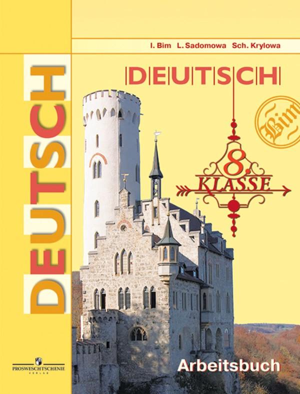 Рабочая тетрадь по немецкому языку 8 класс. ФГОС Бим, Садомова  Просвещение