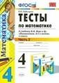 Тесты по математике 4 класс. Часть 2. ФГОС Рудницкая. К учебнику Моро Экзамен