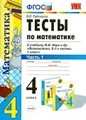 Тесты по математике 4 класс. Часть 1. ФГОС Рудницкая. К учебнику Моро Экзамен