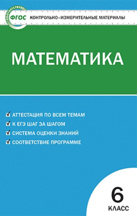 Контрольно-измерительные материалы (КИМ) по математике 6 класс. ФГОС Попова Вако
