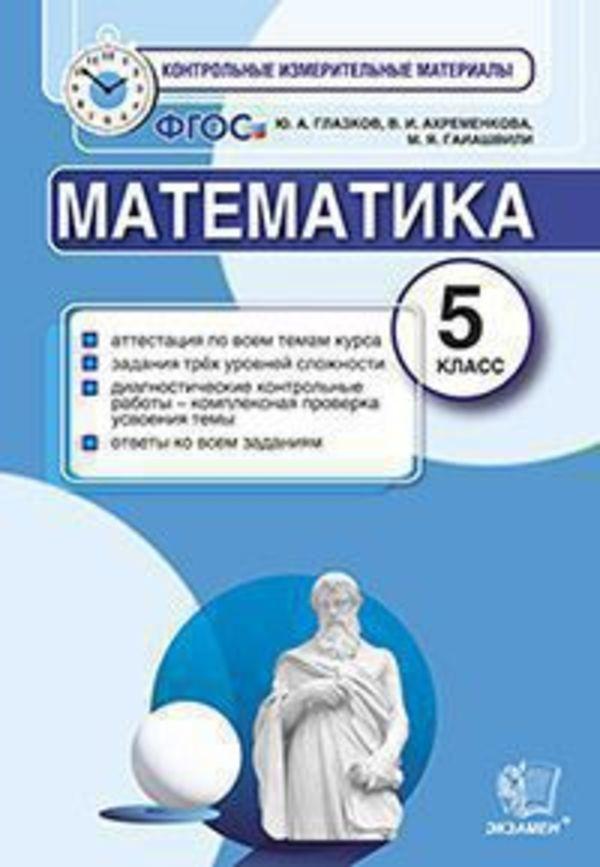 КИМы по математике 5 класс. ФГОС Глазков, Ахременкова Экзамен