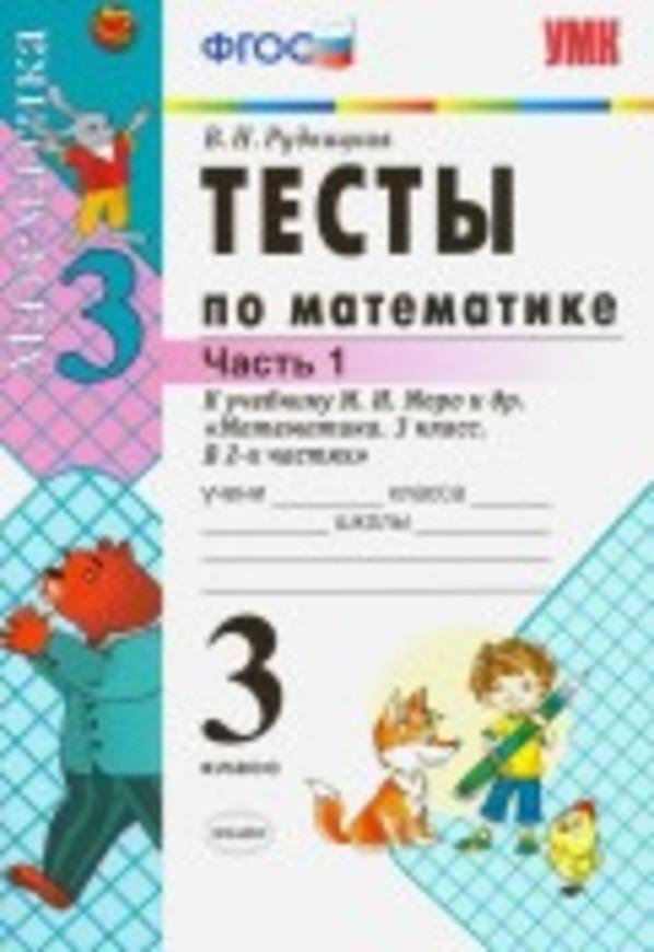 Тесты по математике 3 класс. Часть 1, 2. ФГОС Рудницкая. К учебнику Моро Экзамен