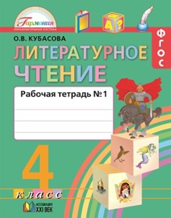 Рабочая тетрадь по литературному чтению 4 класс. Часть 1. ФГОС Кубасова Ассоциация 21 век