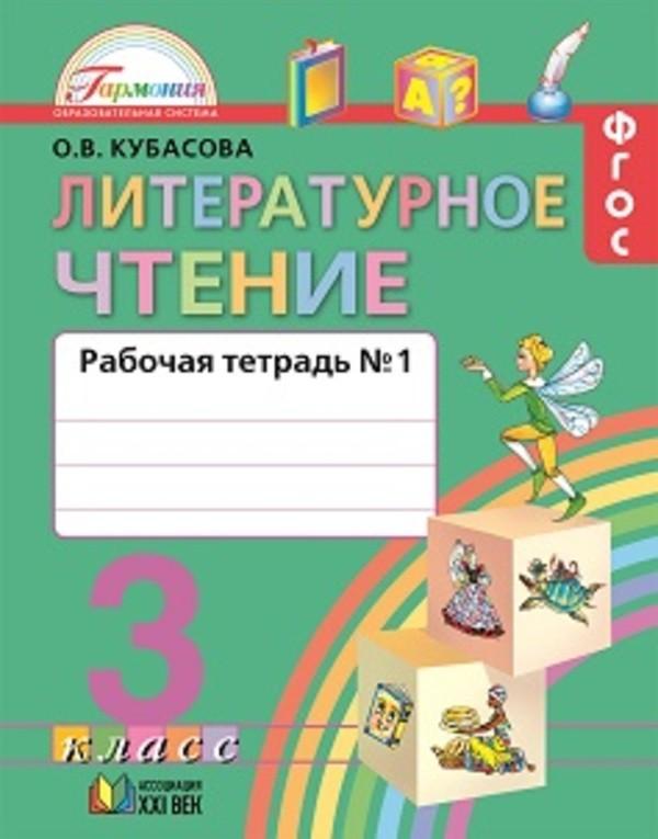 Рабочая тетрадь по литературному чтению 3 класс. Часть 1. ФГОС Кубасова Ассоциация 21 век