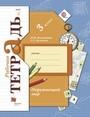 Рабочая тетрадь по окружающему миру 3 класс. Часть 1. ФГОС Виноградова, Калинова Вентана-Граф