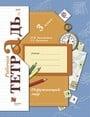 Рабочая тетрадь по окружающему миру 3 класс. Часть 1, 2. ФГОС Виноградова, Калинова Вентана-Граф