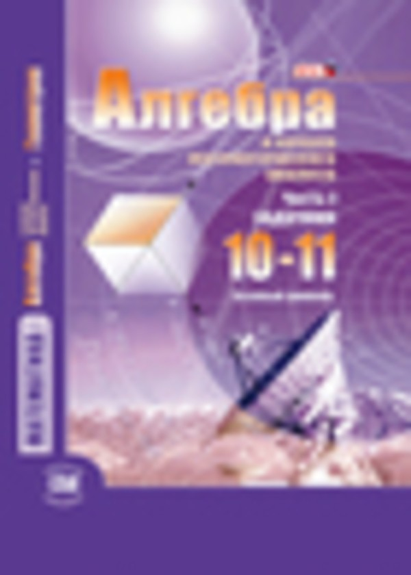 Гдз по алгебре 10-11 класс мордкович 2007