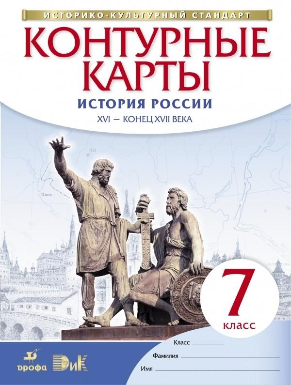 Контурные карты по истории России 7 класс. ФГОС Тороп Дрофа
