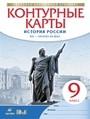 Контурные карты по истории России 9 класс. ФГОС Приваловский, Волкова Дрофа