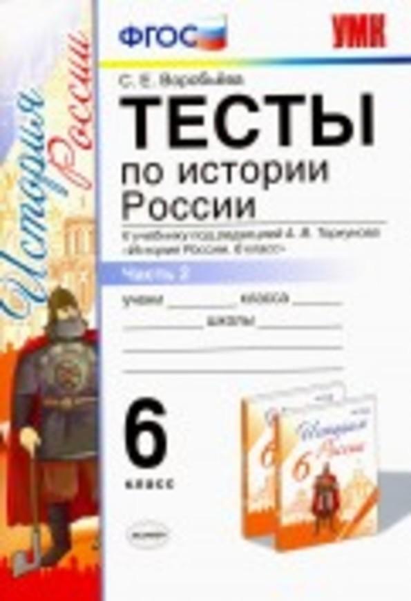 Тесты по истории России 6 класс. Часть 2. ФГОС Воробьёва Экзамен
