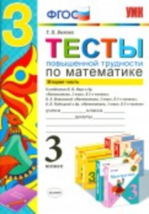 Тесты повышенной трудности по математике 3 класс. Часть 2. ФГОС Быкова Экзамен