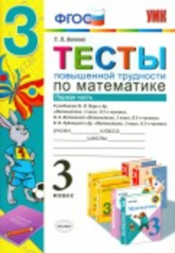Тесты повышенной трудности по математике 3 класс. Часть 1. ФГОС Быкова Экзамен