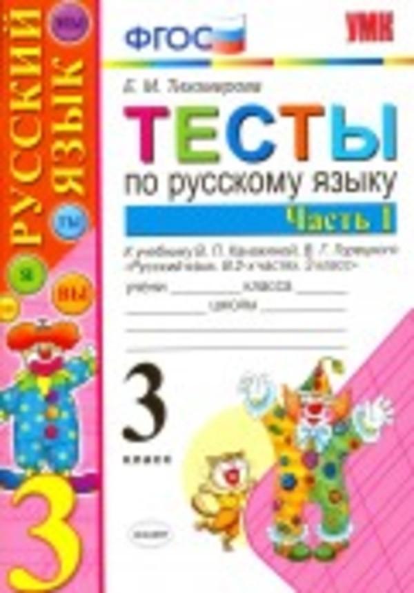 Гдз по русскому языку 5 языку