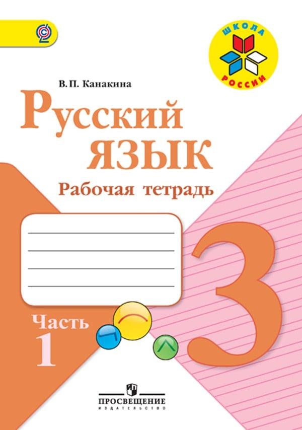 Как сделать задание по русскому языку 3 класс рабочая тетрадь