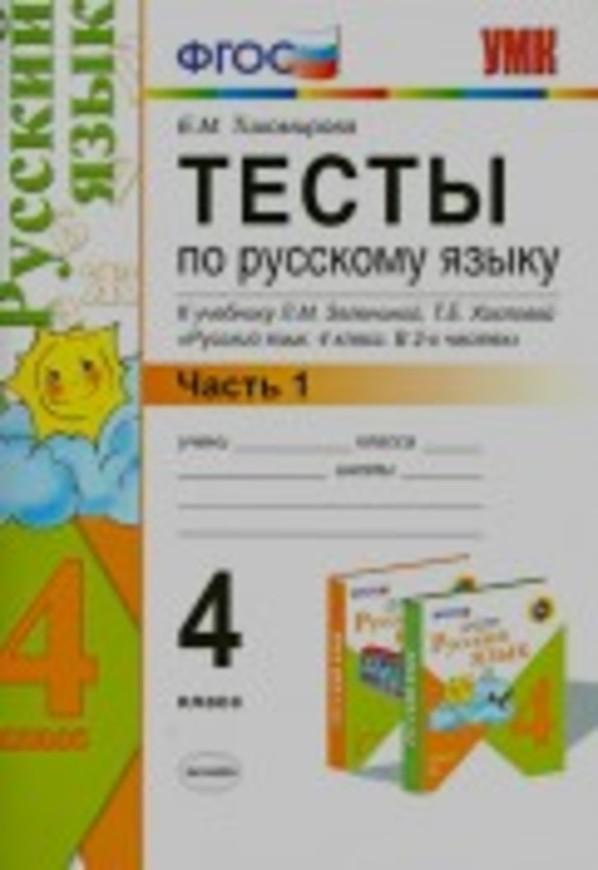 Тесты по русскому языку 4 класс часть 1 Тихомирова Зеленина ФГОС