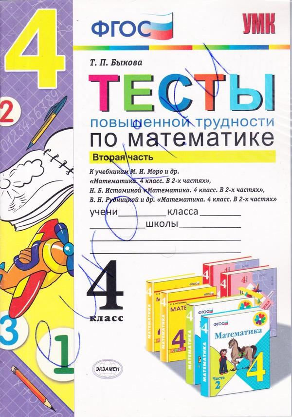 Тесты повышенной трудности по математике 4 класс. Часть 2. ФГОС Быкова Экзамен