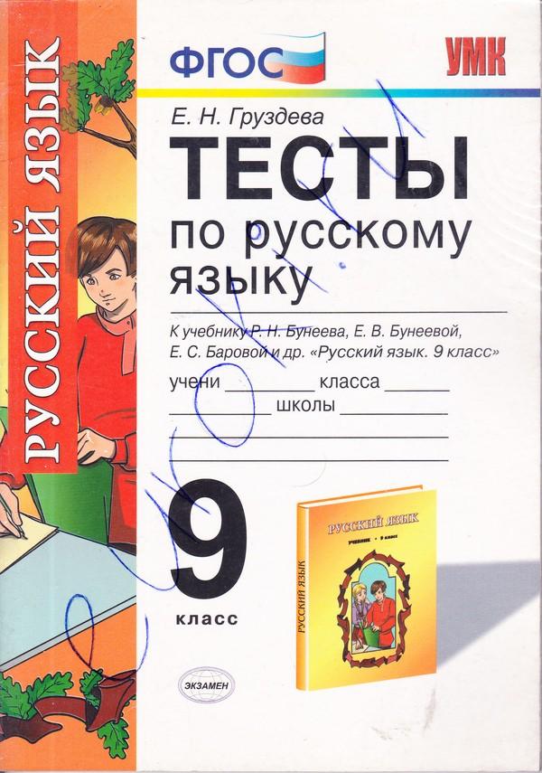 Тесты по русскому языку 9 класс. ФГОС Груздева. К учебнику Бунеева Экзамен