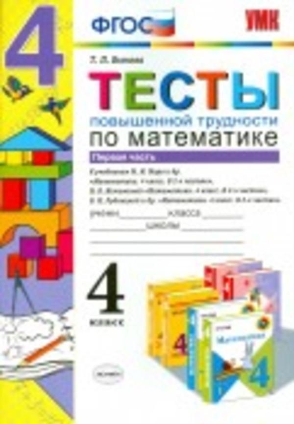 Тесты повышенной трудности по математике 4 класс. Часть 1, 2. ФГОС Быкова Экзамен