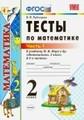 Тесты по математике 2 класс. Часть 1. ФГОС Рудницкая, Моро Экзамен