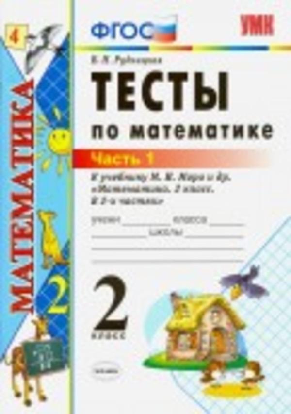 Тесты по математике 2 класс. Часть 1, 2. ФГОС Рудницкая, Моро Экзамен