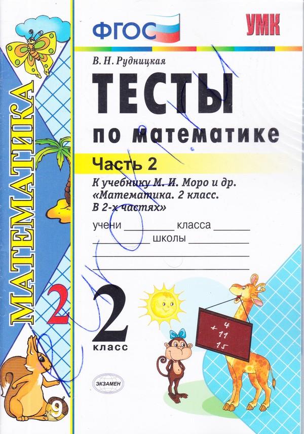 Тесты по математике 2 класс. Часть 2. ФГОС Рудницкая, Моро Экзамен