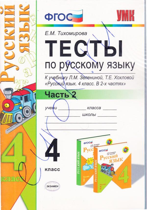Тесты по русскому языку 4 класс часть 2 Тихомирова Зеленина ФГОС