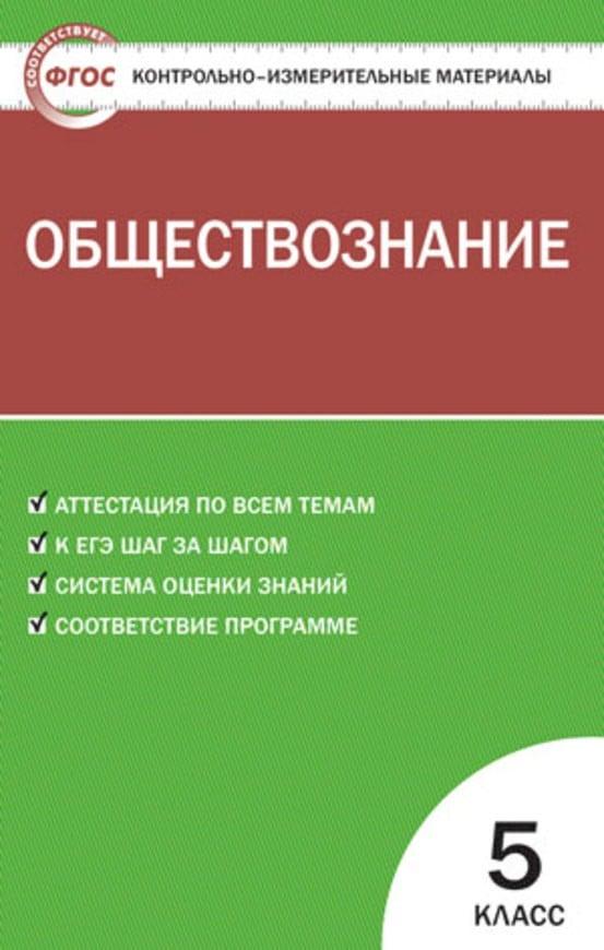Контрольно-измерительные материалы (КИМ) по обществознанию 5 класс. ФГОС Волкова Вако