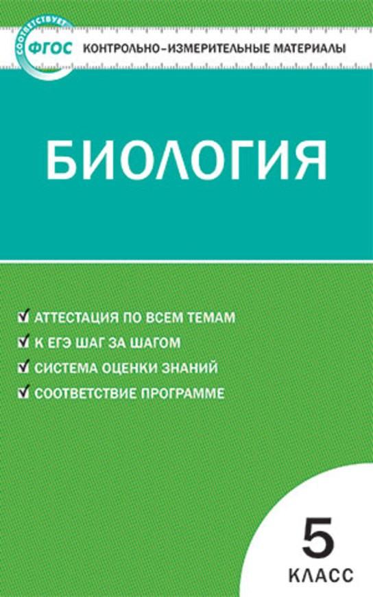 Контрольно-измерительные материалы (КИМ) по биологии 5 класс. ФГОС Богданов Вако