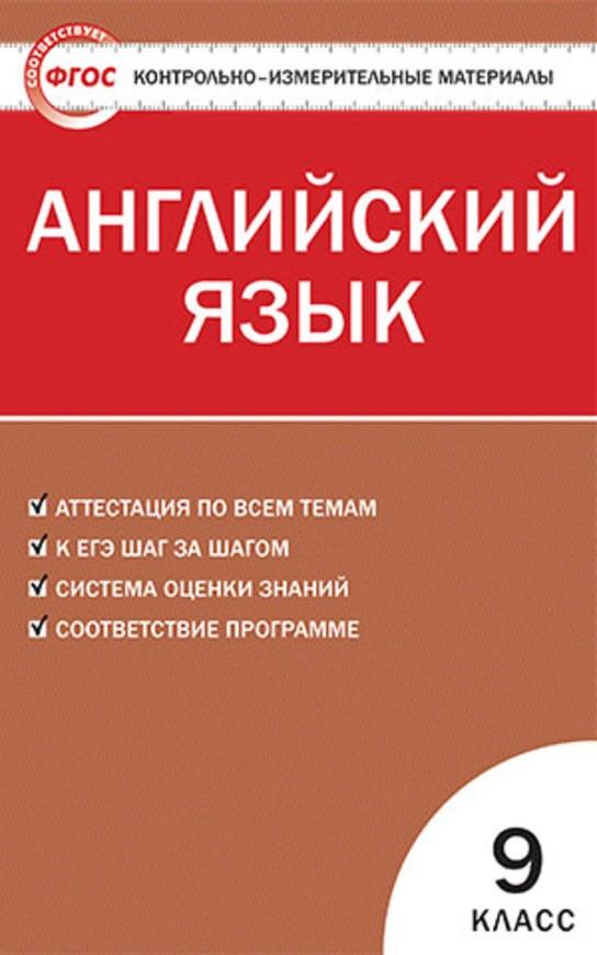 КИМы по английскому языку 9 класс. ФГОС Сахаров Вако