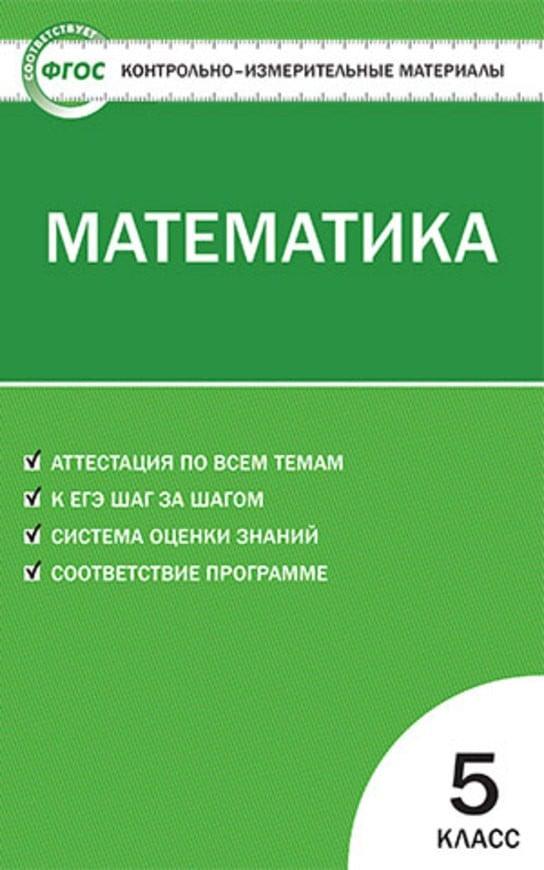 КИМы по математике 5 класс. ФГОС Попова Вако