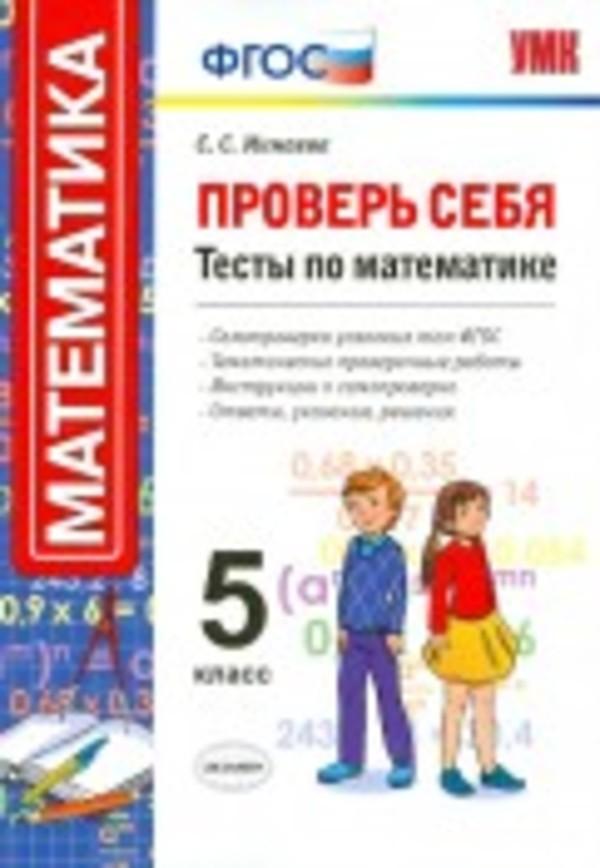 Тесты по математике 5 класс. ФГОС Минаева Экзамен