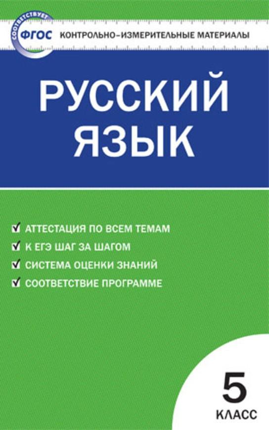 Контрольно-измерительные материалы (КИМ) по русскому языку 5 класс. ФГОС Егорова Вако