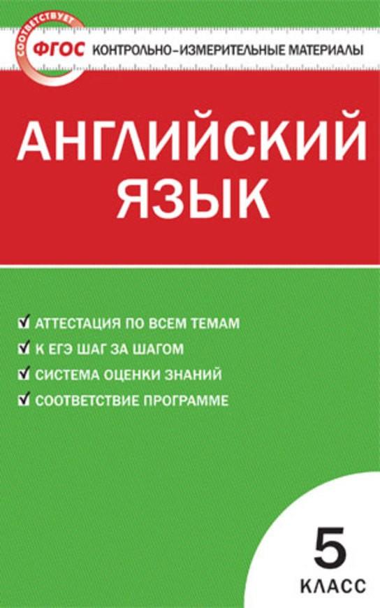 КИМы по английскому языку 5 класс. ФГОС Лысакова Вако