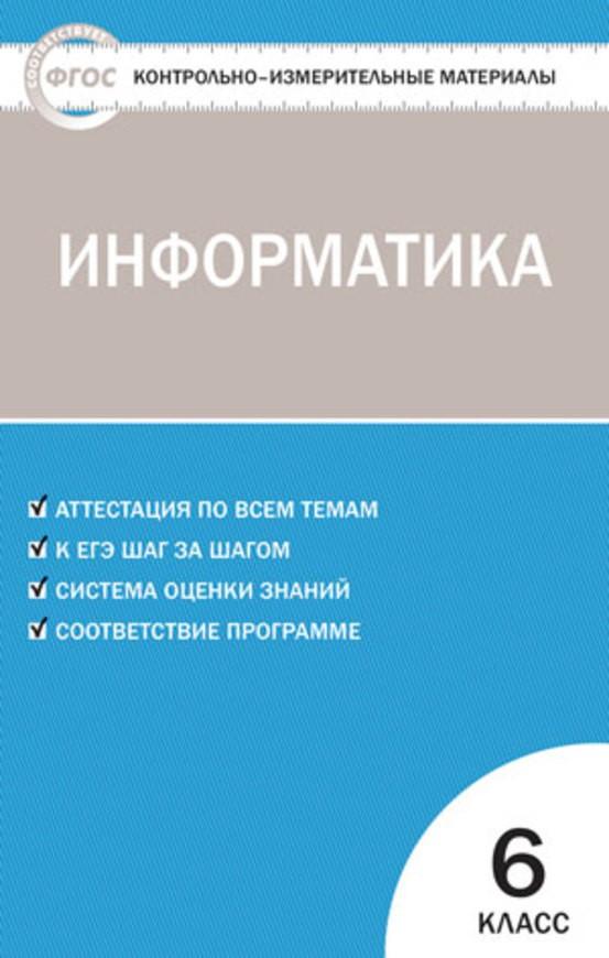 КИМы по информатике 6 класс. ФГОС Масленикова Вако