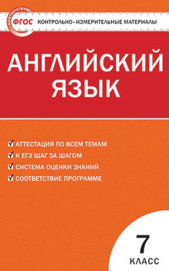 КИМы по английскому языку 7 класс. ФГОС Артюхова Вако