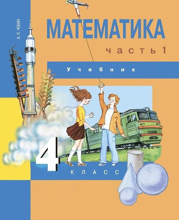 Иллюстрация 1 из 6 для математика. 4 класс. Учебник. В 2-х частях.