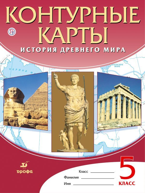 Контурные карты по истории 5 класс Курбский ФГОС